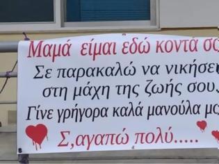Φωτογραφία για Συγκινεί το πανό έξω από το νοσοκομείο στη Λάρισα - «Μαμά είμαι εδώ κοντά σου