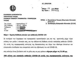 Φωτογραφία για Τελεσίγραφο στους κλινικάρχες της Θεσσαλονίκης: Δώστε τώρα 200 κλίνες Covid-19