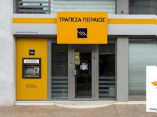 Φωτογραφία για Η Τράπεζα Πειραιώς βγάζει σε αναγκαστική άδεια υπαλλήλους οι οποίοι εργάζονται σε καταστήματα που θα κλείσουν