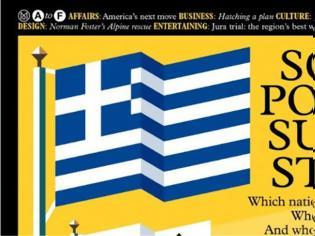 Φωτογραφία για Περιοδικό Monocle: Η Ελλάδα στις Σούπερ Σταρ των Ήπιων Δυνάμεων
