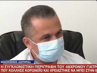 Φωτογραφία για Κορονοϊός: Η μάχη γιατρού 23 μέρες στην εντατική – «Ένιωθα ότι ο θάνατος παραμονεύει»