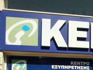Φωτογραφία για myKEPlive: Ακόμη 41 Δήμοι και 47 Κέντρα Εξυπηρέτησης Πολιτών εντάσσονται