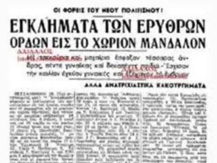Φωτογραφία για 26/11/1946. Ο «ΔΣΕ» ΕΣΦΑΞΕ ΓΥΝΑΙΚΕΣ κ΄ ΠΑΙΔΙΑ ΣΤΟΝ ΜΑΝΔΑΛΟ ΓΙΑΝΝΙΤΣΩΝ!