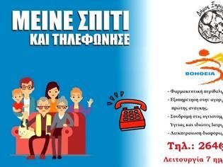 Φωτογραφία για Η λειτουργία του «Βοήθεια στο Σπίτι» του Δήμου Ξηρομέρου, στην έξαρση της πανδημίας.