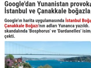 Φωτογραφία για Τουρκία: Καταγγέλλουν την Google επειδή εμφανίζει Βόσπορο και Δαρδανέλια με την ελληνική ονομασία τους