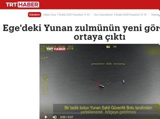Φωτογραφία για Νέα βίντεο της τουρκικής «μονταζιέρας» κατά της Ελλάδας για την παράνομη μετανάστευση στο Αιγαίο