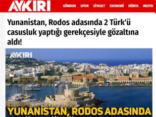 Φωτογραφία για Κατασκοπεία - Ρόδος: Χαμηλοί τόνοι από τα τουρκικά ΜΜΕ για τη σύλληψη των δύο μουσουλμάνων