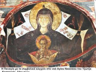 """Φωτογραφία για Η Παναγία ως """"κόχλος η τον θείον μαργαρίτην, προαγαγούσα"""", σε δύο τοιχογραφίες βυζαντινών ναών της Καστοριάς."""