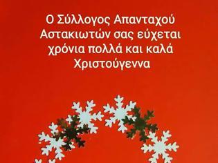 Φωτογραφία για Ευχές του Συλλόγου Απανταχού Αστακιωτών για τη γιορτή των Χριστουγέννων.