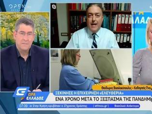 Φωτογραφία για Βασιλακόπουλος: Γιατί χρειάζονται δύο δόσεις εμβολίου; Για τον κοροναϊό ΔΕΝ υπάρχει φάρμακο. Τι γίνεται με τα μονοκλωνικά (video)