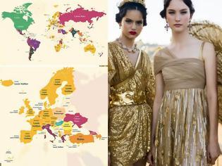 Φωτογραφία για Ο παγκόσμιος χάρτης της πολυτέλειας - Τι ονειρεύονται να αποκτήσουν οι Έλληνες