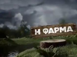 Φωτογραφία για «Κλειδώνει» στον ΑΝΤ1 η «Φάρμα»