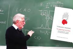 Στέφανος Τραχανάς: Ο «πατέρας» των Πανεπιστημιακών Εκδόσεων του ΙΤΕ «εξομολογείται»