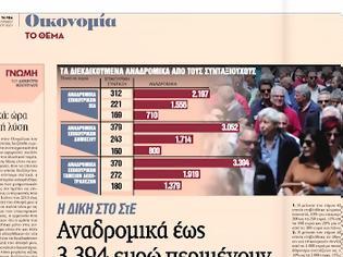 Φωτογραφία για Αναδρομικά έως 3.394 ευρώ περιμένουν οι συνταξιούχοι.