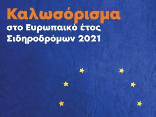 Φωτογραφία για Το 2021 ανακηρύχθηκε Ευρωπαϊκό Έτος Σιδηροδρόμων
