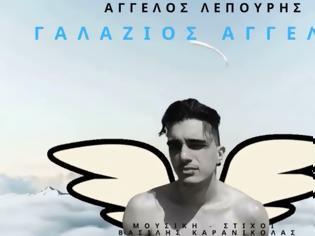 Φωτογραφία για Άγγελος Λέπουρης: Γαλάζιος Άγγελος - Το ολοκαίνουριο τραγούδι (Video)