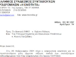 Φωτογραφία για Επιστολή του Συνδέσμου Συνταξιούχων Σιδηροδρομικών « Η ΕΝΟΤΗΤΑ» στον Διοικητή του e-ΕΦΚΑ .