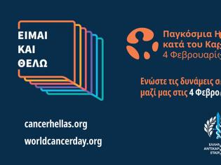 Φωτογραφία για Παγκόσμια ημέρα κατά του καρκίνου, 4 Φεβρουαρίου