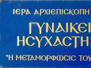 Φωτογραφία για Το Ησυχαστήριο του Αγίου Πορφυρίου του Καυσοκαλυβίτη στο Μήλεσι Αττικής (φωτογραφίες)