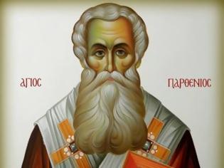 Φωτογραφία για Άγιος Παρθένιος επίσκοπος Λαμψάκου, προστάτις των καρκινοπαθών (Ευχή για τους καρκινοπαθείς)