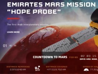 Φωτογραφία για Το διαστημικό σκάφος «Ελπίδα» των ΗΑΕ κόβει το νήμα