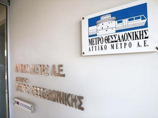 Φωτογραφία για Θεσσαλονίκη: Προτεταιότητα η επέκταση του Μετρό στα Δυτικά της πόλης.