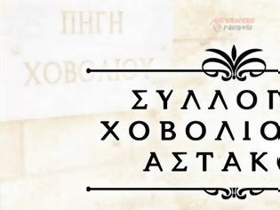 Φωτογραφία για Ευχαριστήριο μήνυμα του Συλλόγου Χοβολιοτών και t Πολυτέκνων Αστακού