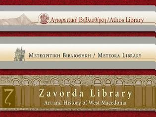 Φωτογραφία για 13604 - Τρεις ψηφιακές βιβλιοθήκες, προσφορά της Ιεράς Μονής Σίμωνος Πέτρας Αγίου Όρους