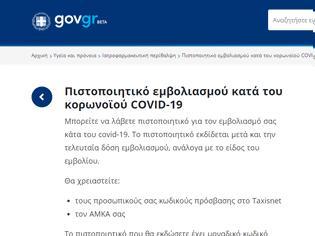 Φωτογραφία για Πιστοποιητικό εμβολιασμού κατά του κορωνοϊού COVID-19