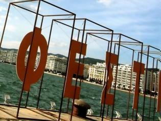 Φωτογραφία για Παραίτηση Μενδώνη ζητούν τα μέλη του ΔΣ του Φεστιβάλ Κινηματογράφου Θεσσαλονίκης