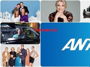 Φωτογραφία για Αλλάζει το πρόγραμμα του ο ΑΝΤ1... Επιβεβαίωση TVNEA.COM!