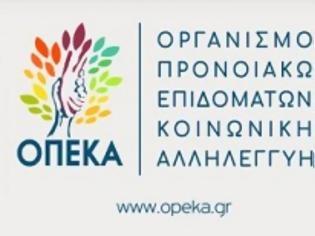 Φωτογραφία για Επίδομα παιδιού 2021: Άνοιξε η ηλεκτρονική πλατφόρμα για την υποβολή αίτησης Α21 - Οδηγίες του ΟΠΕΚΑ