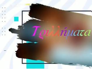 Φωτογραφία για Νίκος Μουτσινάς: Τριλλήματα - η νέα προσθήκη στην εκπομπή Καλό Μεσημεράκι (Video)