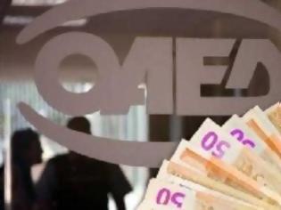 Φωτογραφία για Δύο άγνωστα επιδόματα του ΟΑΕΔ - Ποιοι άνεργοι τα δικαιούνται