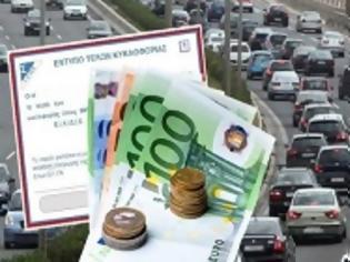 Φωτογραφία για Παρατείνεται έως τη Δευτέρα η πληρωμή των τελών κυκλοφορίας