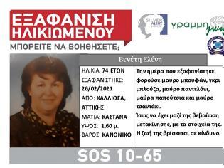 Φωτογραφία για Εξαφανίστηκε 74χρονη από την Καλλιθέα. Ενεργοποιήθηκε το SILVER ALERT