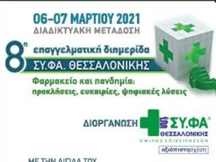Φωτογραφία για 8η Επαγγελματική Διημερίδα του Ομίλου Επιχειρήσεων ΣΥ.ΦΑ. Θεσσαλονίκης: «Φαρμακείο και πανδημία: προκλήσεις, ευκαιρίες, ψηφιακές λύσεις»
