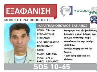 Φωτογραφία για Ιπποκράτειο: Εξαφανίστηκε 59χρονος