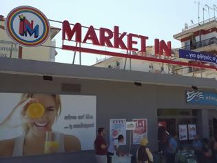 Φωτογραφία για Πέθανε ο ιδρυτής της αλυσίδας σουπερμάρκετ «Market In»