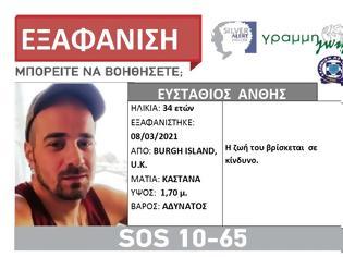 Φωτογραφία για Αγνοείται Έλληνας στην Αγγλία. Αγωνία για την οικογένειά του