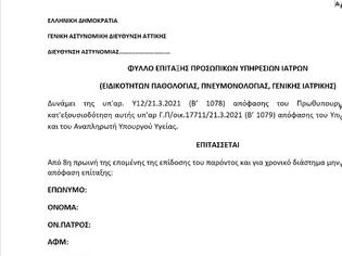 Φωτογραφία για Αυτό είναι το φύλλο επίταξης: Άρχισε να παραδίδεται στους ιδιώτες γιατρούς της Αττικής