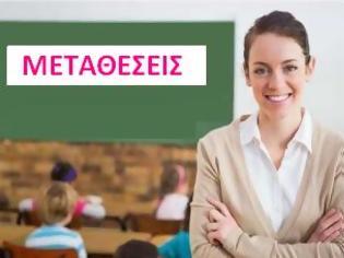 Φωτογραφία για Στις 24 Μαρτίου η ανακοίνωση των μεταθέσεων εκπαιδευτικών Δευτεροβάθμιας