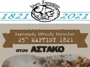 Φωτογραφία για Δήμος Ξηρομέρου: Πρόγραμμα του Εορτασμού Εθνικής Επετείου της «25ης Μαρτίου 1821»