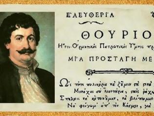 Φωτογραφία για Εθνικό Τυπογραφείο Κέρκυρας: το πρώτο τυπογραφείο της Ελλάδας. Εδώ τυπώθηκε ο «Θούριος»