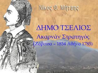 Φωτογραφία για Ο ΝΙΚΟΣ ΜΗΤΣΗΣ με ακλόνητα Ντοκουμέντα αποδεικνύει ότι η καταγωγή του ήρωα του 1821 Δήμου Τσέλιου ήταν από την Ζάβιτσα (Αρχοντοχώρι) Ξηρομέρου