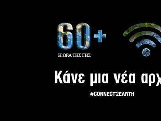 Φωτογραφία για «Ώρα της Γης»: Απόψε σβήνουμε τα φώτα για μία ώρα