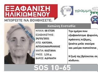 Φωτογραφία για Χάθηκε 68χρονη στο Μεσολόγγι