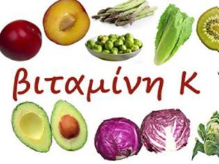 Φωτογραφία για Η πολύτιμη και απαραίτητη για την υγεία μας διατροφική βιταμίνη Κ