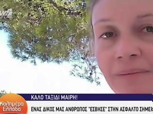 Φωτογραφία για Πένθος στον Αντ1: Σκοτώθηκε σε τροχαίο οπερατέρ του σταθμού - Συγκλονίζουν Γιώργος Παπαδάκης και Φαίη Σκορδά (Video)