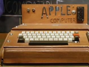 Φωτογραφία για Apple: Ο μύθος που ξεκίνησε την πρωταπριλιά